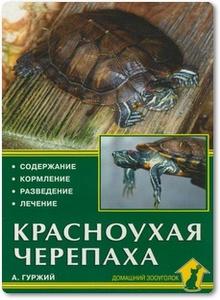 Красноухая черепаха - Михайлов С. А.