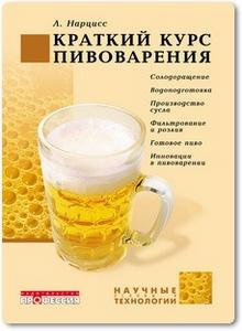 Краткий курс пивоварения - Нарцисс Л.