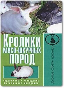 Кролики мясо-шкурных пород - Малай С.