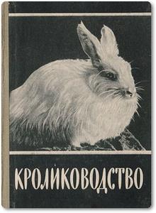Кролиководство - Добычина И. И.