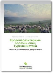 Кровепаразитарные болезни овец Туркменистана