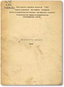 Культура хмеля - Крылова Д. Д.