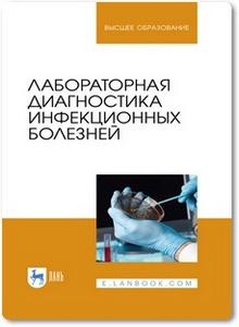 Лабораторная диагностика инфекционных болезней - Госманов Р. Г. и др.