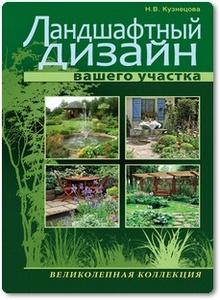 Ландшафтный дизайн вашего участка - Кузнецова Н. В.