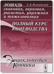 Лошадь скаковая, верховая, рысистая, упряжная и тяжеловозная - Иловайский С. К.
