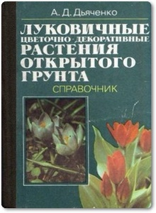Луковичные цветочно-декоративные растения открытого грунта - Дьяченко А. Д.