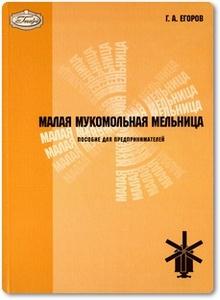 Малая мукомольная мельница - Егоров Г. А.