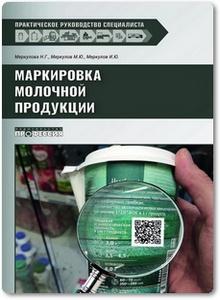 Маркировка молочной продукции - Меркулова Н. Г. и др.