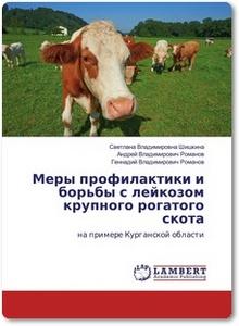 Меры профилактики и борьбы с лейкозом крупного рогатого скота
