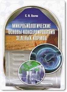 Микробиологические основы консервирования зеленых кормов - Хохрин С. Н.