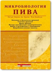 Микробиология пива - Прист Ф. и др.