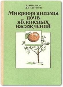 Микроорганизмы почв яблоневых насаждений - Павленко В. Ф.