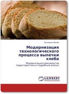 Модернизация технологического процесса выпечки хлеба