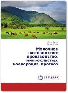 Молочное скотоводство: производство, микрокластер, кооперация, прогноз