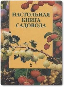Настольная книга садовода - Юшев А.