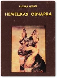 Немецкая овчарка - Целлер Р.