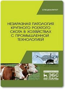 Незаразная патология крупного рогатого скота в хозяйствах с промышленной технологией - Яшин А. В. и др.