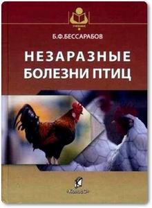 Незаразные болезни птиц - Бессарабов Б. Ф.