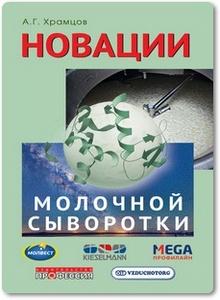 Новации молочной сыворотки - Храмцов А. Г.