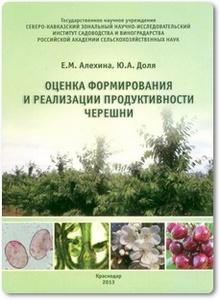 Оценка формирования и реализации продуктивности черешни - Алехина Е. М. и др.