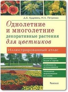 Однолетние и многолетние декоративные растения для цветников - Кудрявец Д. Б.