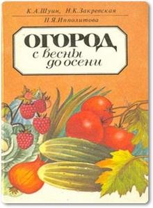 Огород с весны до осени - Шуин К. А. и др.
