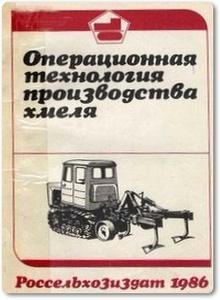 Операционная технология производства хмеля - Шкурпела В. П.