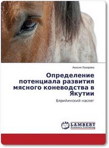 Определение потенциала развития мясного коневодства в Якутии