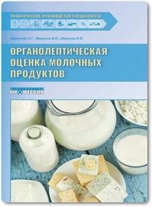 Органолептическая оценка молочных продуктов - Меркулова Н. Г. и др.