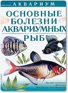 Основные болезни аквариумных рыб - Ткаченко В. А.