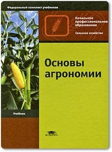 Основы агрономии - Третьяков Н. Н.