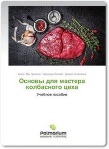 Основы для мастера колбасного цеха