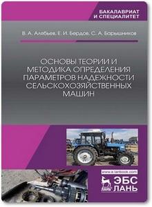 Основы теории и методика определения параметров надежности сельскохозяйственных машин - Алябьев В. А. и др.