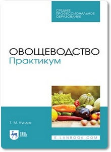 Овощеводство: Практикум - Кундик Т. М.