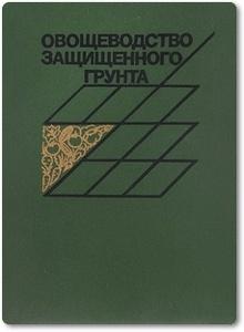 Овощеводство защищенного грунта - Ващенко С. Ф. и др.