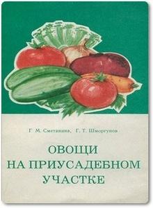 Овощи на приусадебном участке - Сметанина Г. М. и др.