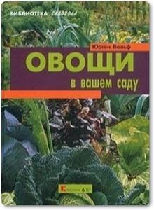 Овощи в вашем саду - Вольф Ю.