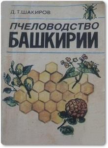 Пчеловодство Башкирии - Шакиров Д. Т.