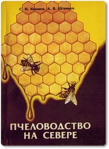 Пчеловодство на севере - Кашаев С. И. и др.