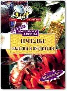 Пчелы: болезни и вредители - Кокорев Н. и др.