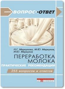 Переработка молока - Меркулова Н. Г. и др.