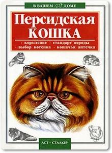 Персидская кошка - Сивак С. В.
