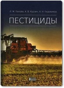 Пестициды - Попова Л. М.