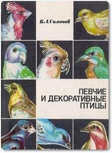 Певчие и декоративные птицы - Симонов Б.