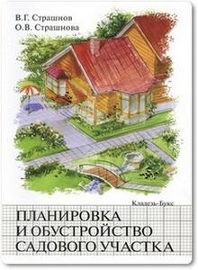 Планировка и обустройство садового участка - Страшнов В. Г. и др.