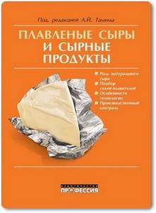 Плавленые сыры и сырные продукты - Тамим А.