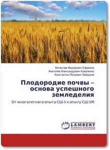 Плодородие почвы - основа успешного земледелия