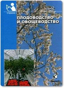 Плодоводство и овощеводство - Трунов Ю. В.