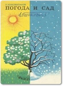 Погода и сад - Константинов Л.