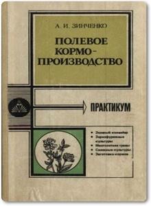 Полевое кормопроизводство: практикум - Зинченко А. И.